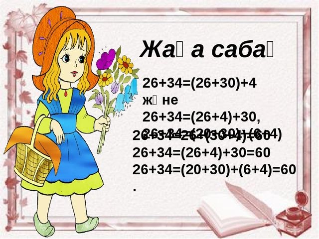 26+34=(26+30)+4 және 26+34=(26+4)+30, 26+34=(20+30)+(6+4) Жаңа сабақ 26+34=26...