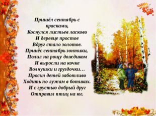 Пришёл сентябрь с красками, Коснулся листьев ласково И деревце простое Вдруг