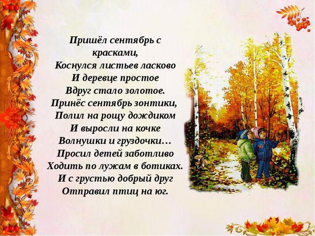 Пришёл сентябрь с красками, Коснулся листьев ласково И деревце простое Вдруг...