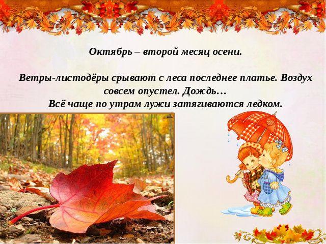 Октябрь – второй месяц осени. Ветры-листодёры срывают с леса последнее платье...