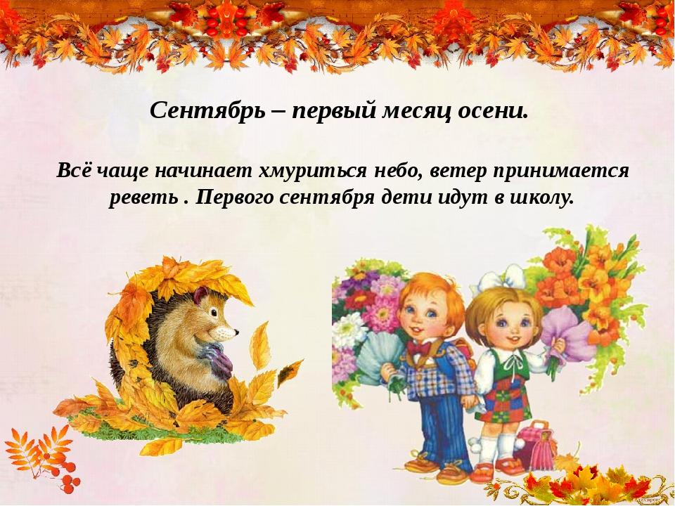 Сентябрь – первый месяц осени. Всё чаще начинает хмуриться небо, ветер приним...