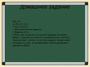 Домашнее задание §33, 34, ▲ Упр. 12 (1-2) □ Упр. 12 (3-4) ○ Дополнительное за