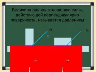 Величина равная отношению силы, действующей перпендикулярно поверхности, назы