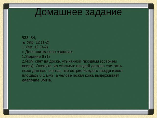 Домашнее задание §33, 34, ▲ Упр. 12 (1-2) □ Упр. 12 (3-4) ○ Дополнительное за...