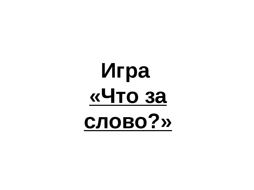 Игра «Что за слово?»