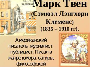 Марк Твен (Сэмюэл Лэнгхорн Клеменс) (1835 – 1910 гг). Американский писатель,