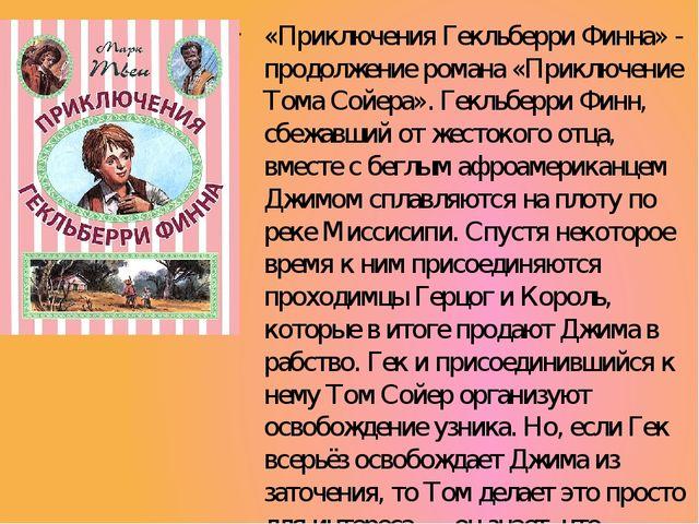 «Приключения Гекльберри Финна» - продолжение романа «Приключение Тома Сойера...