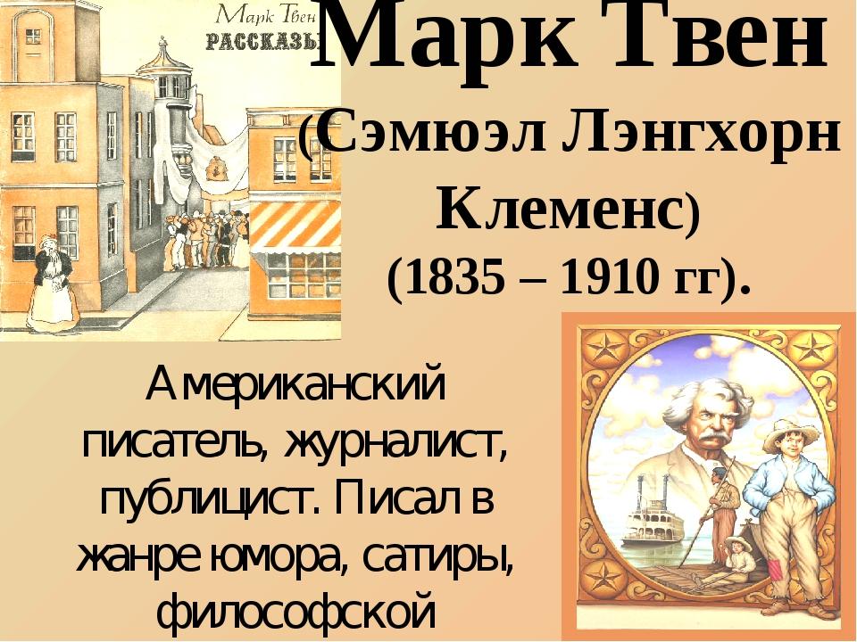 Марк Твен (Сэмюэл Лэнгхорн Клеменс) (1835 – 1910 гг). Американский писатель,...