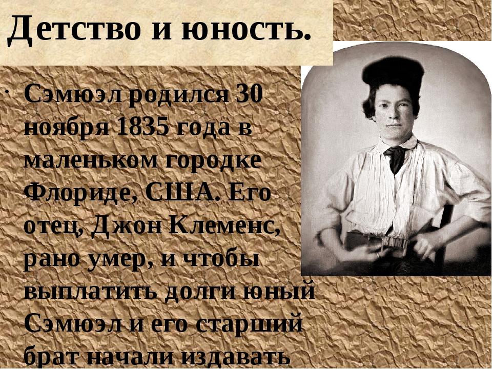 Детство и юность. Сэмюэл родился 30 ноября 1835 года в маленьком городке Флор...
