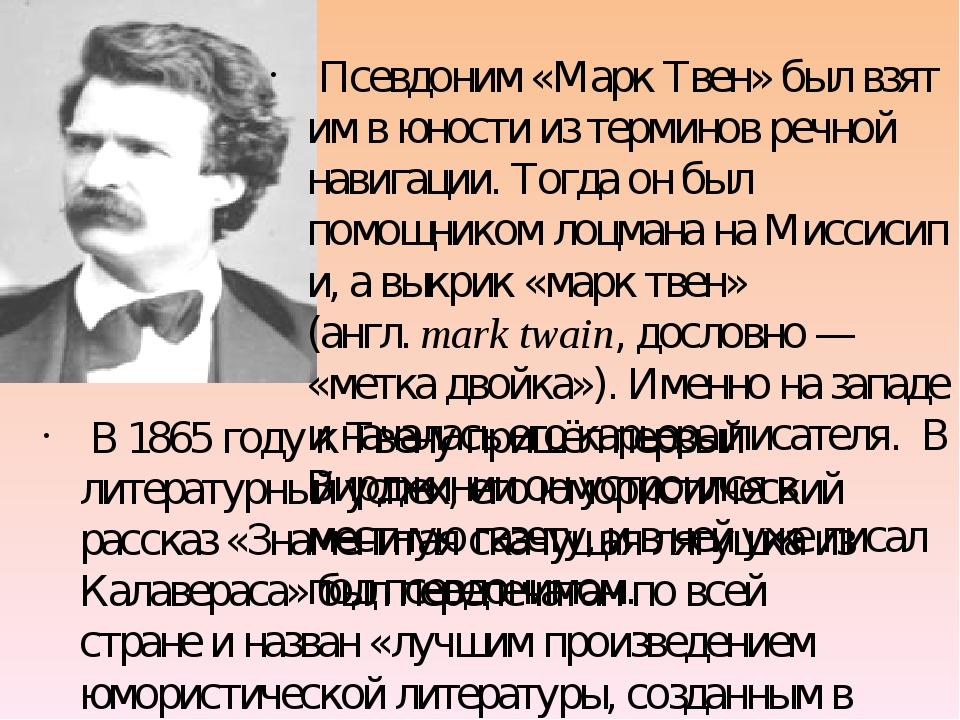 Псевдоним«Марк Твен» был взят им в юности из терминов речной навигации. То...
