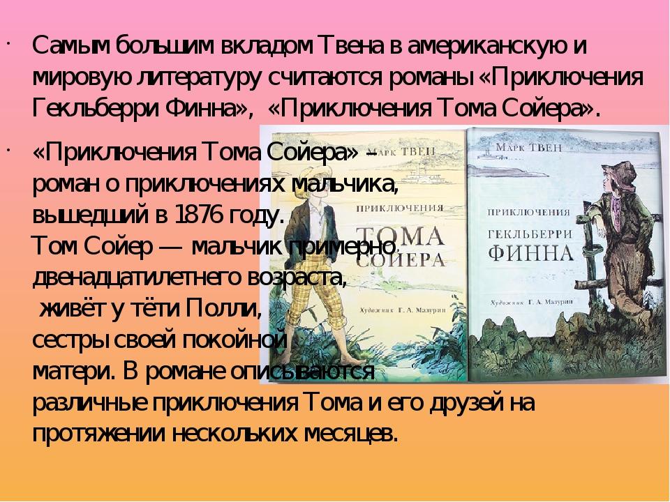 Самым большим вкладом Твена в американскую и мировуюлитературусчитаются ро...