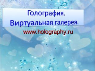 www.holography.ru