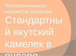 Теплотехнические параметры Балагана. Стандартный якутский камелек в январе им