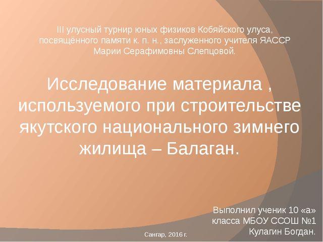 Исследование материала , используемого при строительстве якутского национальн...