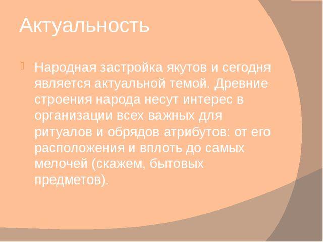 Актуальность Народная застройка якутов и сегодня является актуальной темой. Д...