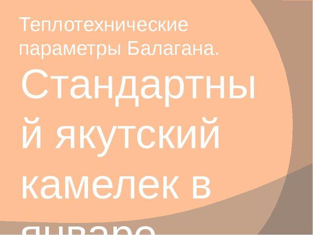 Теплотехнические параметры Балагана. Стандартный якутский камелек в январе им...