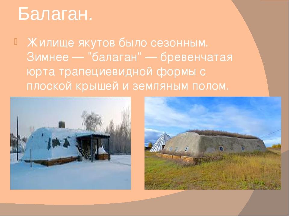 "Балаган. Жилище якутов было сезонным. Зимнее — ""балаган"" — бревенчатая юрта т..."