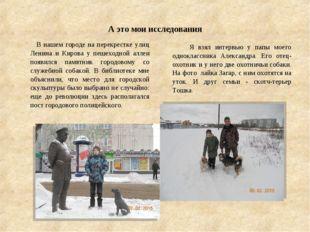 А это мои исследования В нашем городе на перекрестке улиц Ленина и Кирова у п