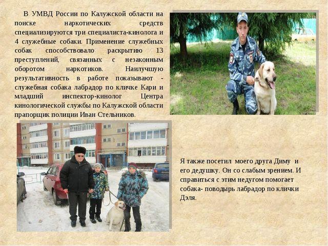В УМВД России по Калужской области на поиске наркотических средств специализ...