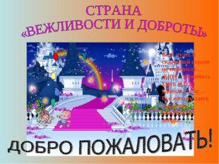 Всех чудес в сказочной стране не перечесть… Жить – поживать здесь всегда удов