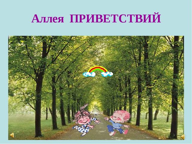 Аллея ПРИВЕТСТВИЙ