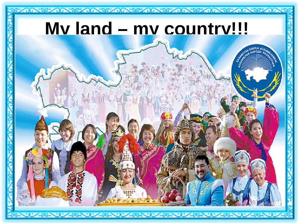 My land – my country!!!