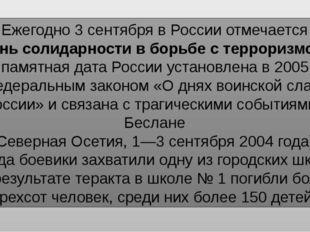 Ежегодно 3 сентября в России отмечается День солидарности в борьбе с террори