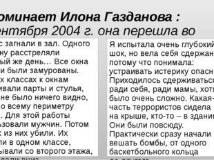 Вспоминает Илона Газданова : (1 сентября 2004 г. она перешла во второй класс)