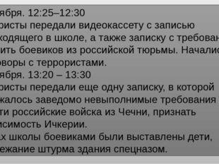 1 сентября. 12:25–12:30 Террористы передали видеокассету сзаписью происходящ