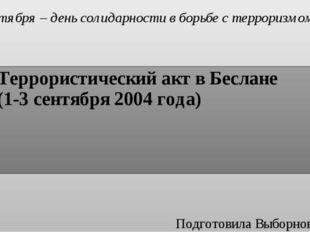 Террористический акт в Беслане (1-3 сентября 2004 года) 3 сентября – день сол