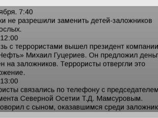2 сентября. 7:40 Боевики неразрешили заменить детей-заложников навзрослых.