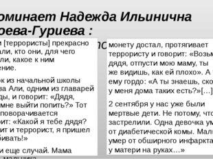 Вспоминает Надежда Ильинична Цалоева-Гуриева : (преподаватель истории в 5 – 7