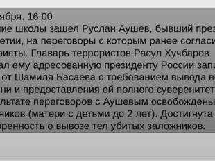 2 сентября. 16:00 В здание школы зашел Руслан Аушев, бывший президент Ингушет