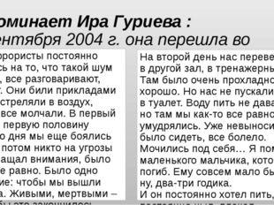 Вспоминает Ира Гуриева : (1 сентября 2004 г. она перешла во второй класс) «…Т