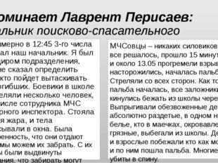 Вспоминает Лаврент Перисаев: (начальник поисково-спасательного подразделения