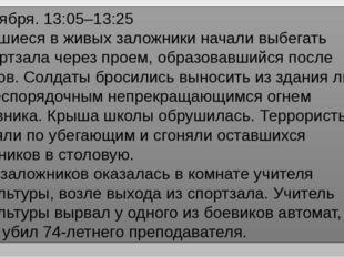 3 сентября. 13:05–13:25 Оставшиеся вживых заложники начали выбегать изспорт