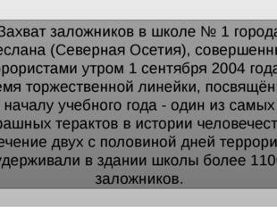 Захват заложников в школе № 1 города Беслана (Северная Осетия), совершенный т