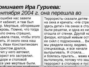Вспоминает Ира Гуриева: (1 сентября 2004 г. она перешла во второй класс) «…По