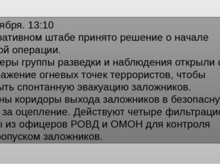 3 сентября. 13:10 В оперативном штабе принято решение оначале силовой операц