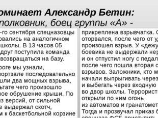 Вспоминает Александр Бетин: (подполковник, боец группы «А» - «Альфа») 2-го и