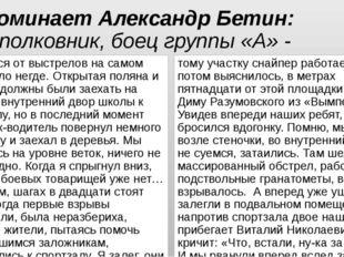 Вспоминает Александр Бетин: (подполковник, боец группы «А» - «Альфа») Прятать