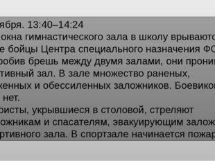 3 сентября. 13:40–14:24 Через окна гимнастического зала вшколу врываются пер