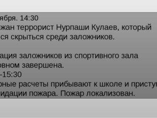 3 сентября. 14:30 Задержан террорист Нурпаши Кулаев, который пытался скрыться