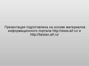 Презентация подготовлена на основе материалов информационного портала http://