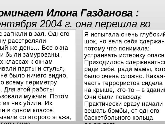 Вспоминает Илона Газданова : (1 сентября 2004 г. она перешла во второй класс)...