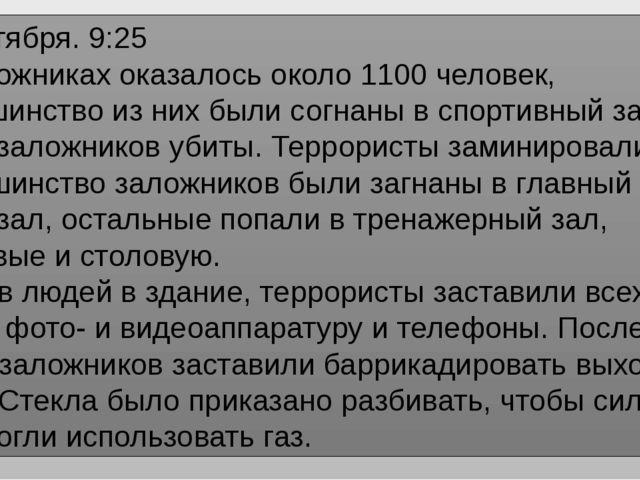 1 сентября. 9:25 В заложниках оказалось около 1100 человек, большинство изни...
