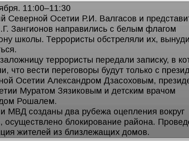1 сентября. 11:00–11:30 Муфтий Северной Осетии Р.И. Валгасов ипредставитель...