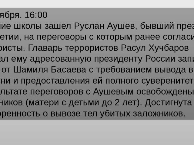 2 сентября. 16:00 В здание школы зашел Руслан Аушев, бывший президент Ингушет...