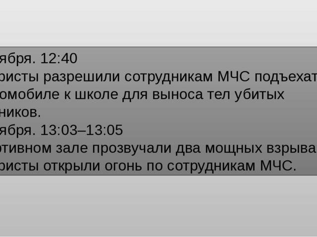 3 сентября. 12:40 Террористы разрешили сотрудникам МЧС подъехать наавтомобил...