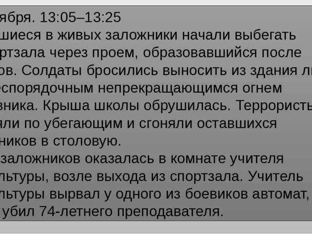 3 сентября. 13:05–13:25 Оставшиеся вживых заложники начали выбегать изспорт...